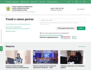 r23.fssprus.ru screenshot