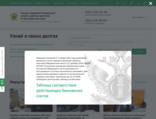 r24.fssprus.ru screenshot