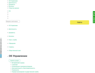 r74.fssprus.ru screenshot
