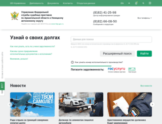 r83.fssprus.ru screenshot