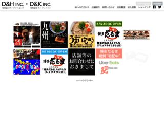 ra-hide.com screenshot