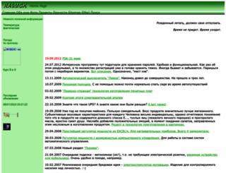 ra9mgk.narod.ru screenshot