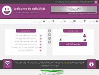 raahachat.ir screenshot