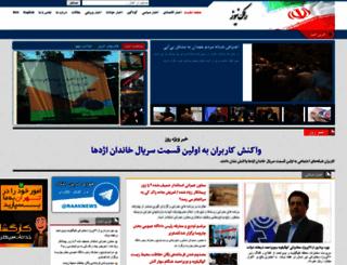 raaknews.com screenshot