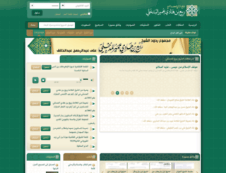 rabee.net screenshot