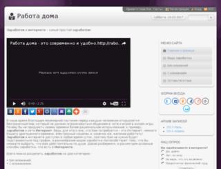 rabota-2014.ucoz.ru screenshot