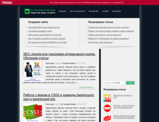 rabota-cms.ru screenshot