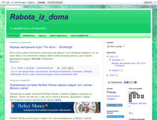 rabota-iz-doma1.blogspot.ru screenshot