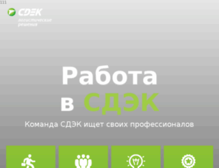 rabota.edostavka.ru screenshot