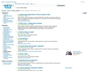 rabota.meta.ua screenshot