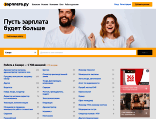 rabota.samara24.ru screenshot