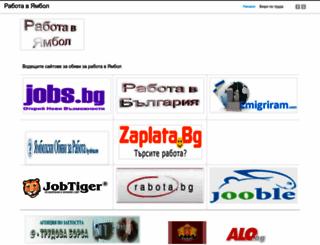 rabotavqmbol.free.bg screenshot