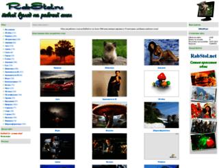 rabstol.ru screenshot