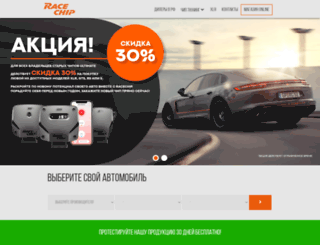 racechip.ru screenshot