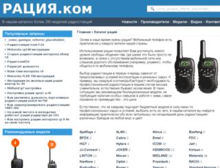 raciya.com screenshot
