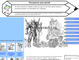 rackracki.ru screenshot