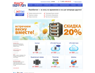 rackserver.ru screenshot