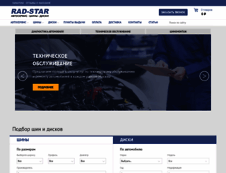 rad-star.ru screenshot