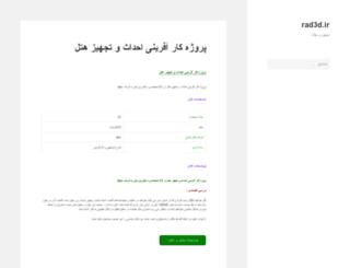 rad3d.ir screenshot