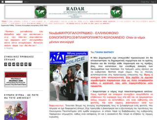 radar-gr.blogspot.gr screenshot
