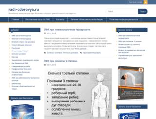 radi-zdorovya.ru screenshot
