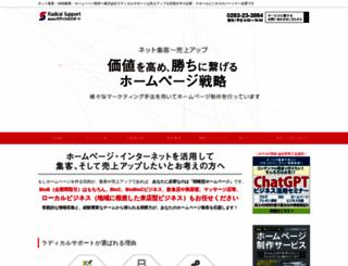 radical-support.jp screenshot
