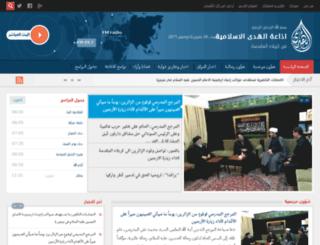 radio.al-hodaonline.com screenshot