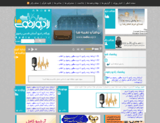 radio.aqr.ir screenshot