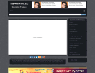 radio.gipnomag.ru screenshot