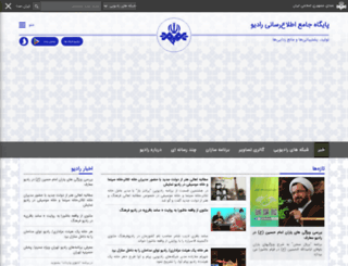 radio.irib.ir screenshot