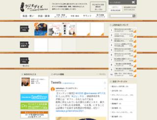 radiodays.jp screenshot