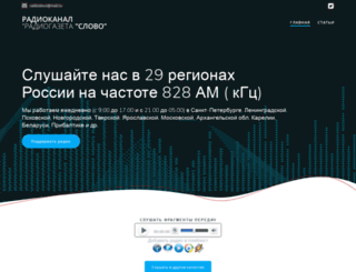 radioslovo.ru screenshot