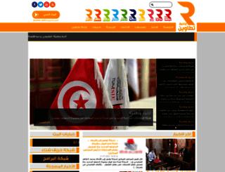 radiotataouine.tn screenshot