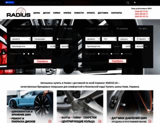 radius.com.ua screenshot
