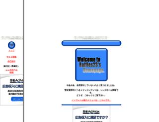 raffles23.ikidane.com screenshot