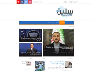 rafha-news.com screenshot