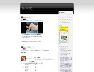 ragnadfde.jugem.jp screenshot