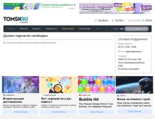 ragnarok.tomsk.ru screenshot