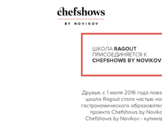 ragout.ru screenshot