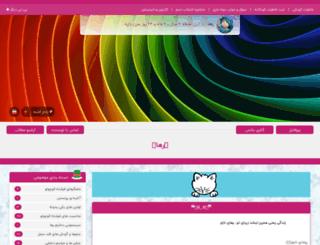 rahaee1392.niniweblog.com screenshot