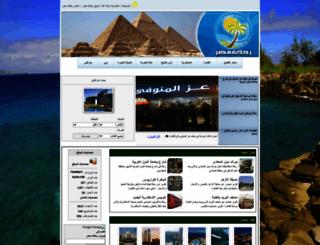 rahalat.net screenshot