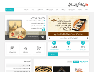 rahe-sorkh.ir screenshot