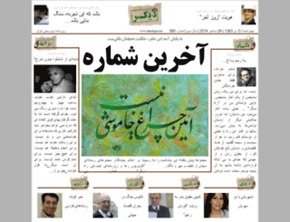 rahedigar.net screenshot