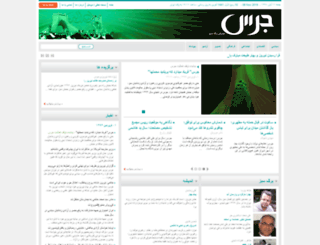 rahesabz.net screenshot