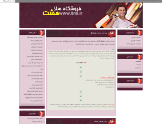 rahnama.iranmid.com screenshot