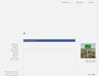 rahpardaz.loxblog.com screenshot