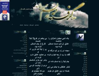 rahtosheh91.parsiblog.com screenshot