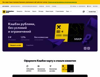 raiffeisen.ru screenshot