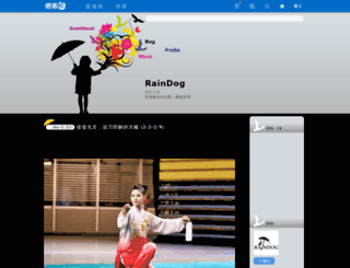 raindog.pixnet.net screenshot