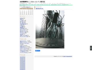 raisinraisin.eshizuoka.jp screenshot